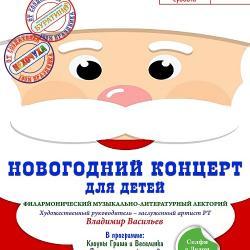 22 декабря в Татгосфилармонии начинаются Новогодние представления для детей!