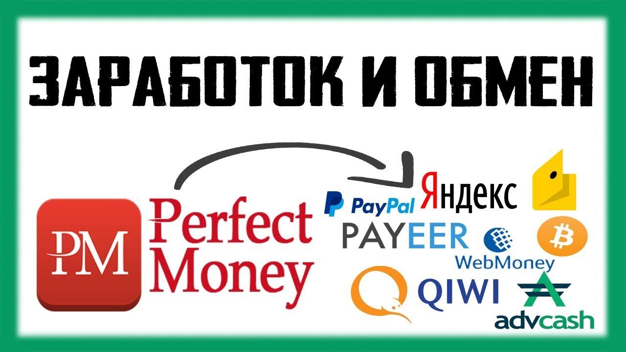 Как инвестировать средства PerfectMoney и Payeer