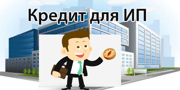 Где взять кредит под залог недвижимости для ИП