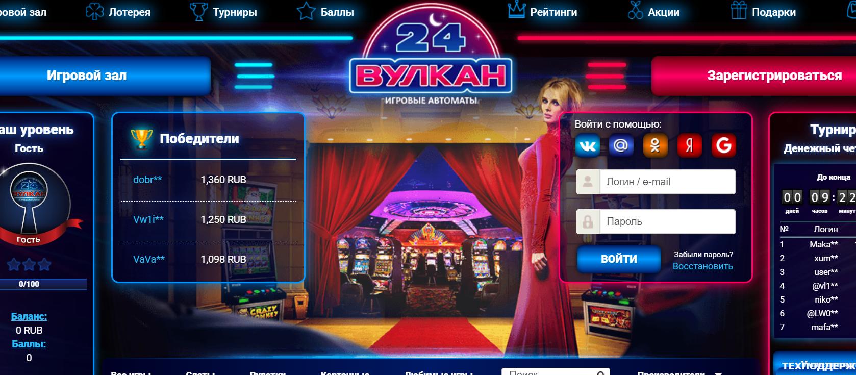 Игры, в которые можно играть в онлайн-казино  Вулкан 24