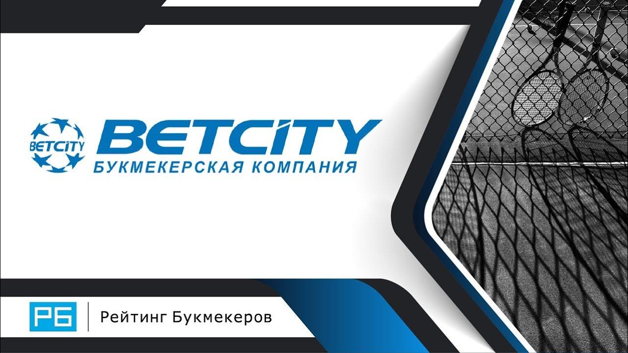 БК BETCITY: притягательная простота и удобство