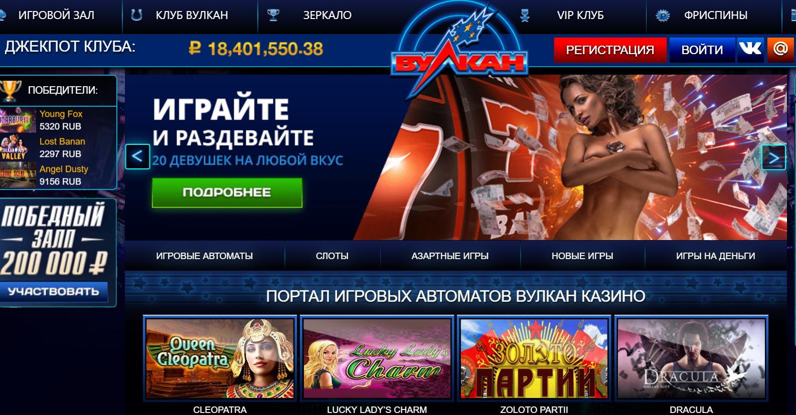 Официальный сайт интернет-казино Вулкан