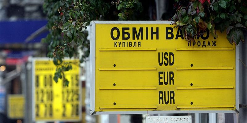 Самый надежный обмен валют в Харькове