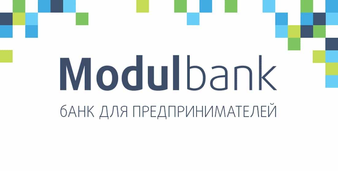 Расчетный счет в Модуль Банке